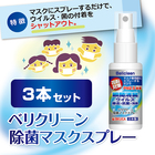 【送料無料】3本セット/除菌マスクスプレー30ml/べリクリーン