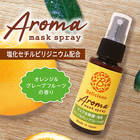 べリクリーン 除菌マスクスプレー/アロマタイプ/オレンジ&グレープフルーツの香り/30ml 【送料無料】