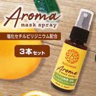 3本セット/べリクリーン 除菌マスクスプレー/アロマタイプ/オレンジ&グレープフルーツの香り/30ml【送料無料】
