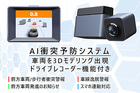 【送料無料】MINIEYE ドライブレコーダー AI搭載 衝突予防システム 安全運転支援機能あり WiFi スマホ連動対応