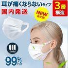 不織布 マスク 50枚 + 1枚 3層構造 不織布マスク 使い捨て マスク 白 ウイルス 花粉 ハウスダスト 風邪 大掃除 日本国内品質検査済