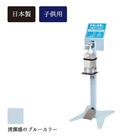 【送料無料】子供用足踏み式消毒スタンド 看板付 鉄 【ブルー】