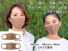 【送料無料】抗ウィルス機能 3Dフィットマスク ~スターダスト柄~ プリント×無地 2枚1組セット 日本製