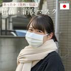 あったか 冬用 抗菌 洗える マスク 発熱 保温 消臭 プリーツ型 日本製 Sサイズ Mサイズ ホワイト
