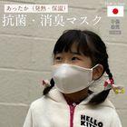 あったか 冬用 抗菌 洗える マスク 発熱 保温 消臭 プリーツ型 日本製 子供サイズ 幼児サイズ ホワイト