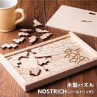 【送料無料】木製パズル NOSTRICH 【メール便個別送料全国一律200円】