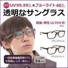 目の健康と美容対策「透明なサングラス」/2002