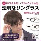 目の健康と美容対策「透明なサングラス」/BT5070