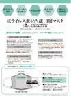 【送料無料】保湿・抗菌・抗ウィルス対応マスク VTECTOR 3枚入り