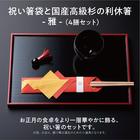 祝い箸袋と国産高級杉の利休箸 -雅-(4膳セット) 【メール便個別送料全国一律200円】