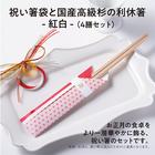 祝い箸袋と国産高級杉の利休箸 -紅白-(4膳セット) 【メール便個別送料全国一律200円】