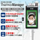 【送料無料】TOAMIT 東亜産業非接触式検知器サーモマネージャー Thermo Manager