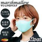 GOGO789【Mサイズ】marshmallowマシュマロマスク 機能性抗菌マスク カラーマスク 洗えるマスク ポリウレタンマスク 厚手 レディースマスク 女性用マスク 小さいマスク 小さめマスク グレーマスク ピンクマスク 小さめ 小さいサイズ