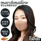GOGO789【Lサイズ】marshmallowマシュマロマスク 機能性抗菌マスク カラーマスク 洗えるマスク ポリウレタンマスク 厚手マスク メンズマスク 男性用マスク 大きいマスク 大きめマスク 大きいサイズ 黒マスク グレーマスク ピンクマスク