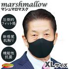 GOGO790【Lサイズ】marshmallowマシュマロマスク 機能性抗菌マスク カラーマスク 洗えるマスク ポリウレタンマスク 厚手マスク メンズマスク 男性用マスク 大きいマスク 大きめマスク 大きいサイズ 黒マスク グレーマスク ピンクマスク