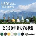 【送料無料】LEDランタンスピーカーS