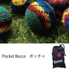 【送料無料】PocketDisc Bocce ボッチャ