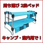 キャンプ用 2段ベッド 3WAYで便利 持ち運び・組み立てカンタンな2段ベッド「キッド・オー・バンク」【正規代理店1年保証】