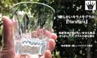 バイオマス素材を使用した 柔らかいけどガラスのような輝きある割れないキラメキグラス「ハレハレ(Harehare)」GERBERA