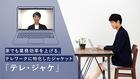 【送料無料】テレ・ジャケ