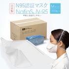 【送料無料】ナフィアス N95マスク 300枚入