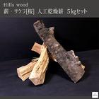 薪-サクラ(桜)人工乾燥35cm中割5kg