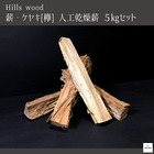 薪-ケヤキ(欅)人工乾燥35cm中・大割5kg