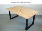 HINOKI TABLE(福岡産ヒノキ節あり)