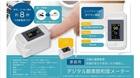 【送料無料】デジタル酸素飽和度メーター(オキシパルス)