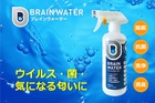 【送料無料】ブレインウォーター 400ml スプレー
