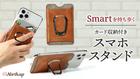 【送料無料】Smartスマホスタンド(ブラック)電磁波干渉防止シート付き