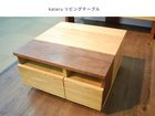 kataru リビングテーブル