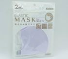 洗える伸縮マスク 2枚1組 大人用 白 中国製