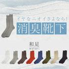 足クサ脱却!話題の消臭靴下(全8色/男女兼用) 靴下ブランド『和足 -watari-』