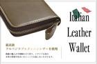 【送料無料】ラウンドファスナー 長財布 共に育つイタリアンレザー