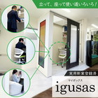 マイボックス igusas【配送・組立込】 ※現在沖縄県及び離島は対応しておりません。