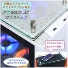 PC MAGLAS ガラストップ 【 5mm厚通常透明ガラス・四方小口磨き】※横幅/奥行の寸法オーダー商品となります