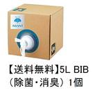 【送料無料】5L BIB(除菌・消臭) 1個