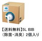 【送料無料】5L BIB(除菌・消臭) 2個入り