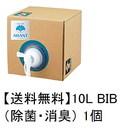 【送料無料】10L BIB(除菌・消臭) 1個