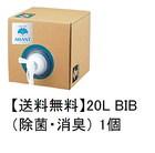 【送料無料】20L BIB(除菌・消臭) 1個