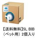 【送料無料】5L BIB(ペット用) 2個入り