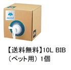 【送料無料】10L BIB(ペット用) 1個