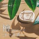 【檜】天然木製コースター 2枚組 konoki 【送料無料】