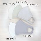 【日本製】綿100% 接触冷感マスク
