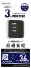 AC USB充電器3.6A White