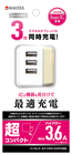 AC USB充電器3.6A Black
