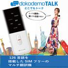 DOCODEMOトーク 4G ホワイト