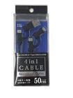 4Way ノーマルUSB充電ケーブル BK 50cm