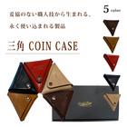 【送料無料】三角コインケース